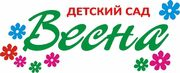 "МБДОУ ДС ""ВЕСНА"" Г.ВОЛГОДОНСКА"