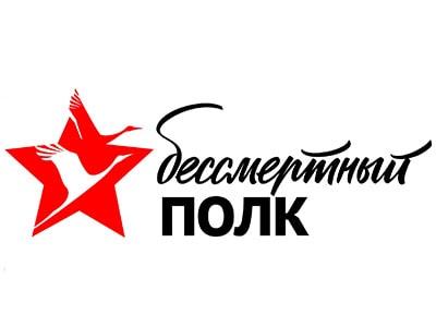Всероссийская акция «Бессмертный полк онлайн»