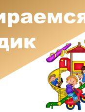 СПИСОК НАПРАВЛЕНИЙ В ДЕТСКИЙ САД 10.06.2021г.